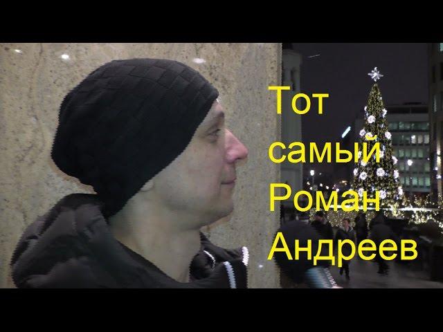 Тот самый Роман Андреев
