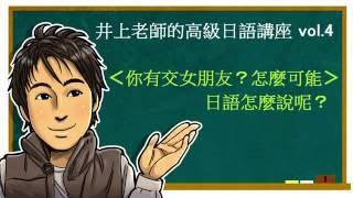 日文教學(高級日語#04)【あり得る・あり得ない】井上老師 thumbnail