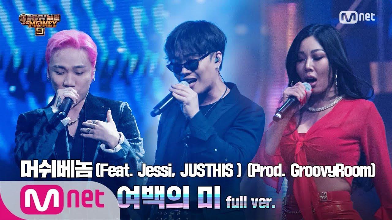 [ENG] SMTM9 [10회/풀버전] '여백의 미' (Feat. Jessi, JUSTHIS ) (Prod. GroovyRoom) - 머쉬베놈 @파이널 2R full ver.