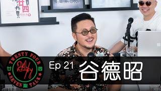 24/7TALK: Episode 21 ft. Vincent Kok 谷德昭