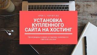 Top-Bit.ru - УРОК 1 - Установка купленного сайта