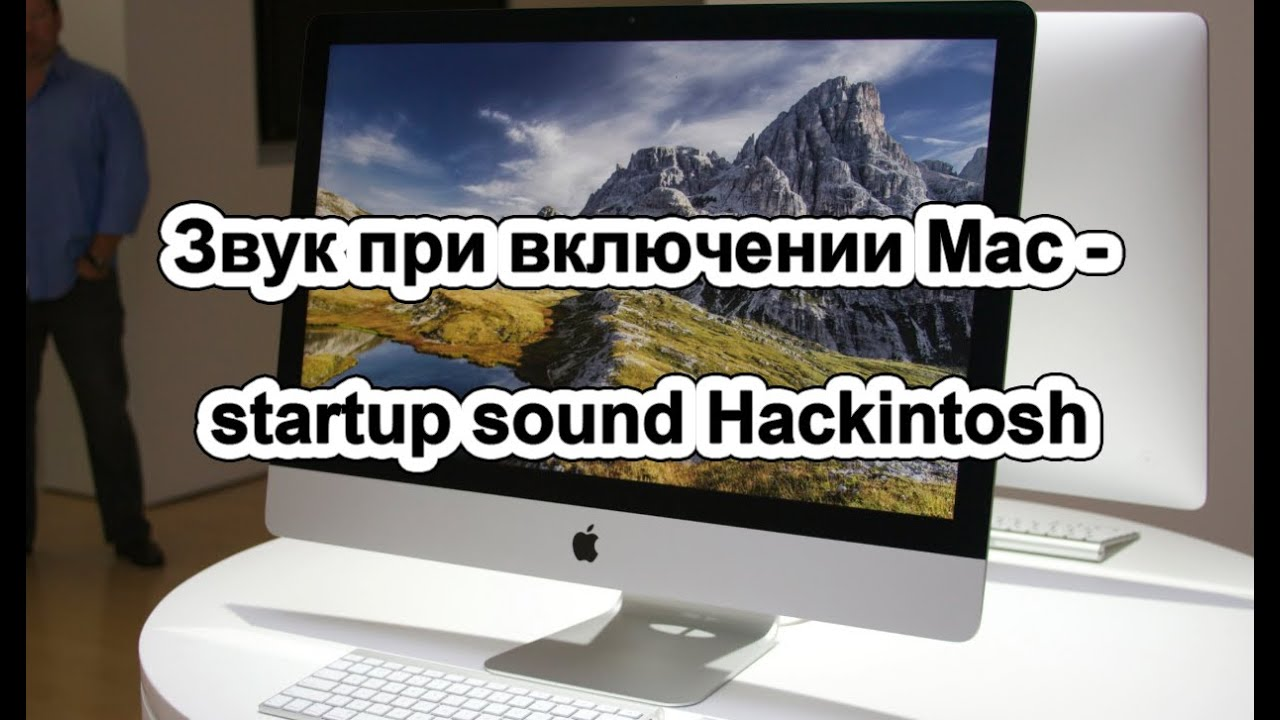 Startup sound macbook air