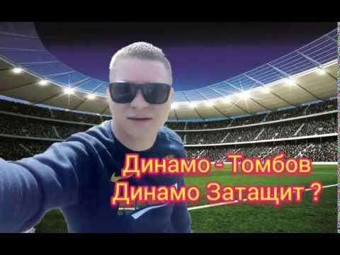 +++ Прогноз.Динамо - Тамбов .07.03.2020
