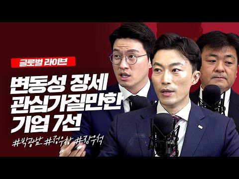 변동성 장세에 관심을 가질만한 기업 7선_글로벌 라이브_박광남, 정우창, 장우석