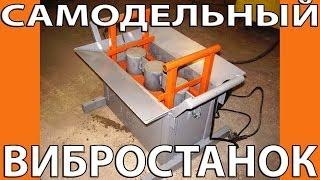 Самодельный Вибростанок для Шлакоблоков. Видео. Сделай Сам.(, 2013-11-27T00:29:57.000Z)