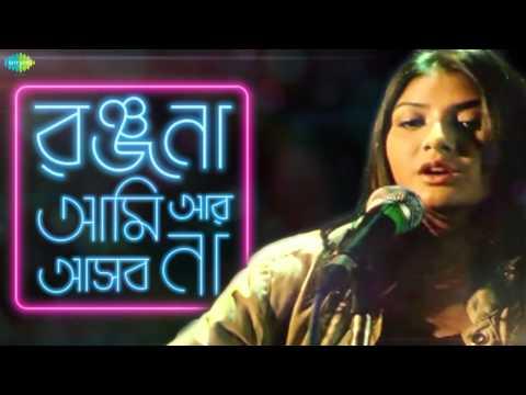 Andhakarer Pare | Ranjana Ami Ar Ashbona | Bengali Movie Song | Somlata Acharyya Chowdhury