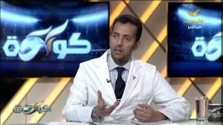 الفقرة الطبية مع #عثمان_القصبي