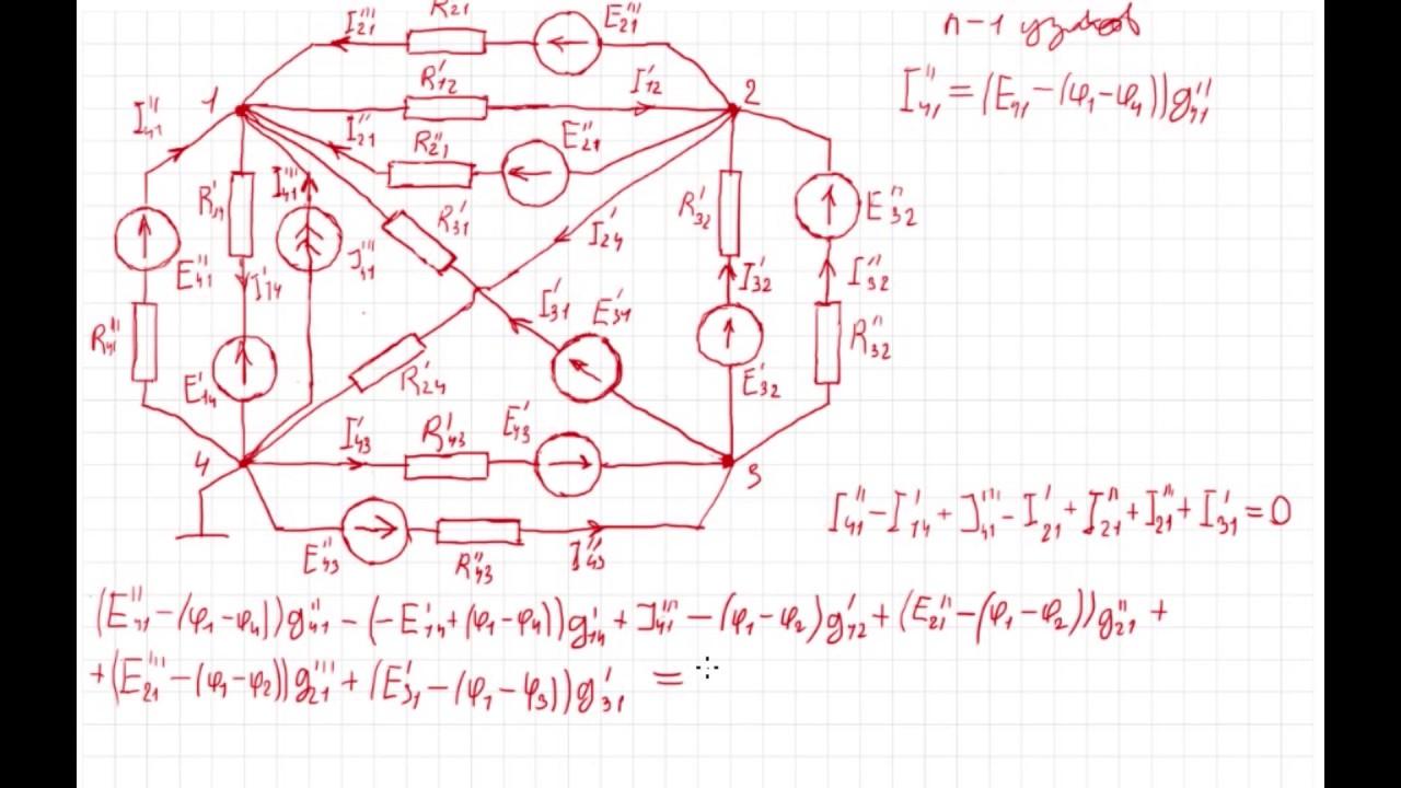 Тоэ решение задач метод узловых потенциалов решение задач по акциям и дивидендам
