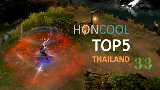 HC HoN Top5 Thailand Plays - EP.33