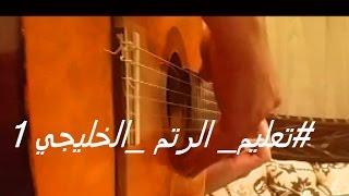 تعليم الرتم الخليجي ( الرومبا ) | Part 1