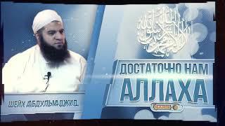 Достаточно нам Аллаhа | Шейх Абдульмаджид