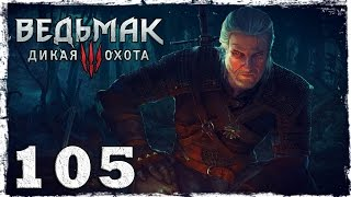 [PS4] Witcher 3: Wild Hunt. #105: Мечи и вареники.
