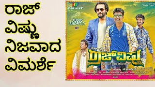 Raj Vishnu Kannada movie | REVIEW