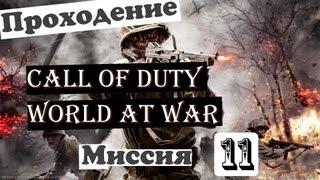 Прохождение Call of Duty: World at War. Часть #11