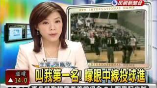 2010-0126 中線矇眼投籃命中 張嘉欣 民視