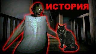 История кошки Бабки Гренни