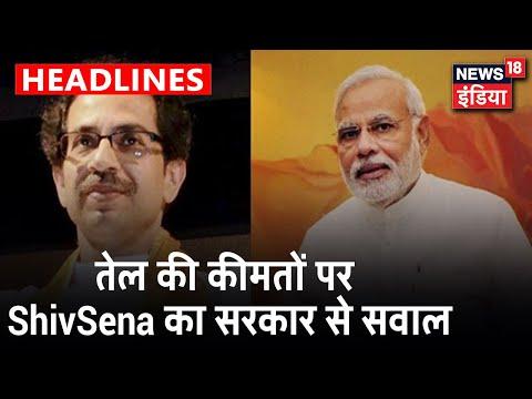 हनुमान जी की पूंछ की तरह बढ़ रही कीमत, Petrol-Diesel के दाम पर ShivSena ने Saamana के जरिए उठाए सवाल