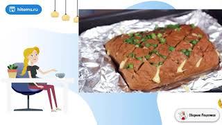 Хлеб с сыром и чесноком Рецепты быстрого приготовления