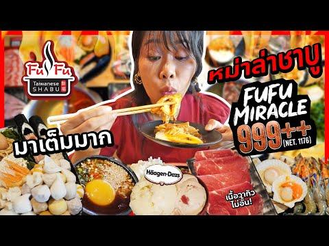 FuFu Taiwanese Shabu บุฟเฟ่ต์ชาบูพรีเมี่ยม 999++ กินไม่อั้น อิ่มจนจุก | BEAUTY MOUTHSY