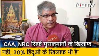 Prakash Ambedkar ने किया CAA, NRC का विरोध, कहा गलत जानकारी फैलाई जा रही है, बता रहे हैं Sunil Singh