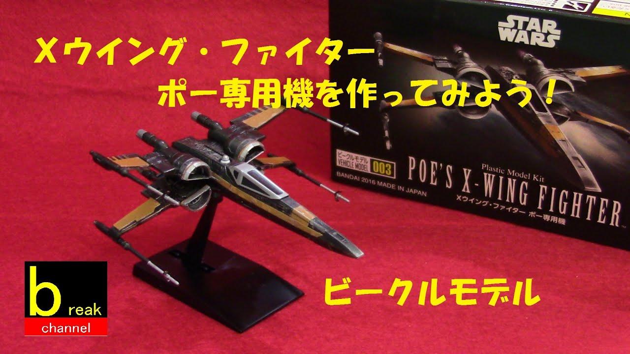 スター・ウォーズ Xウイング・ファイター ポー専用機のプラモデル。 ビークルモデル 003 STAR WARS POS X,WING FIGHTER VEHICLE MODEL