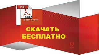 Скачать  и Установить бесплатную программу Аdobe Reader с официального сайта