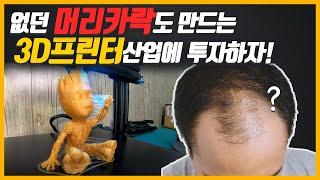 탈모혁명? 없던 머리카락도 만드는 3D프린팅 혁명에 투…