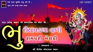 Bhoja Dada Ayer Ni Rampari Meldi | Dinesh Ambaram Jadav | Chabhadiya | 2018