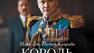Король говорит! История о преодолении, о долге и чести, о лидерстве, об иерархии и о настоящей…