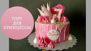 Корона из мастики и торт для девочки
