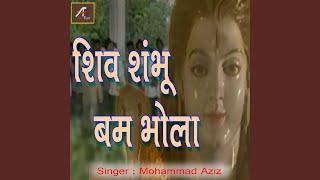 Shiv Shambhu Bam Bhola