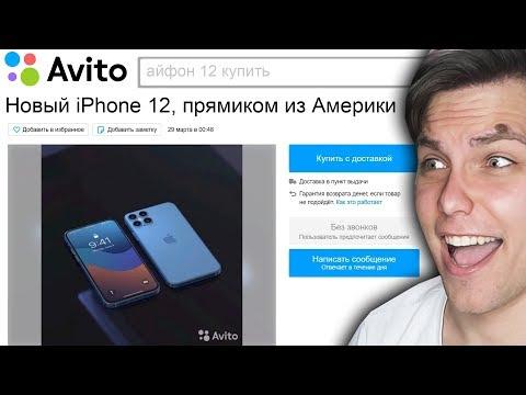 Продаю IPHONE 12 на АВИТО