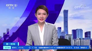 《第一时间》 20191212 2/2| CCTV财经