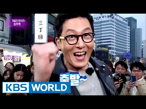 Guerrilla Date with Kim Joohyuk [Entertainment Weekly / 2017.02.20]