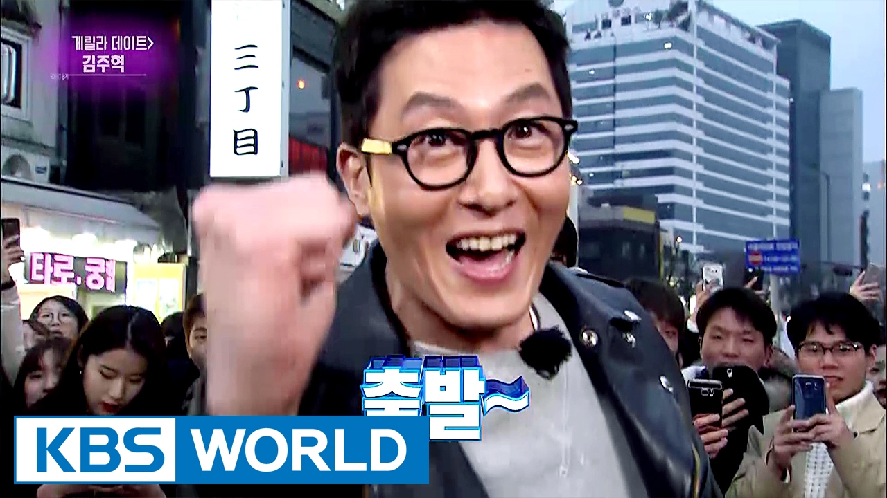 Download Guerrilla Date with Kim Joohyuk [Entertainment Weekly / 2017.02.20]