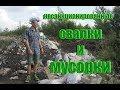 Несанкционированные свалки и мусорки в г. Янаул. Дикобраз