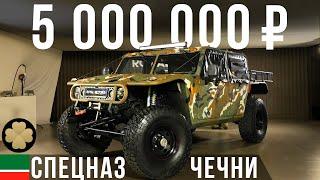 Израильский Хаммер Для Чеченского Спецназа - Zibar Mk2 За 5 Млн Рублей! #Дорогобогато №35