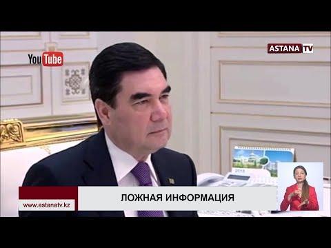 Информация о смерти Президента Туркменистана не подтвердилась