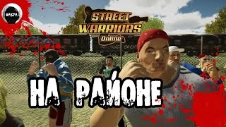 ДРАКА И МОРДОБОЙ НА РАЙОНЕ ИГРА Street Warriors Online #4