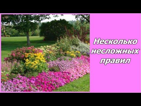 Как сделать цветник своими руками или миксбордер? Садовый дизайн и многолетние цветы для клумбы.