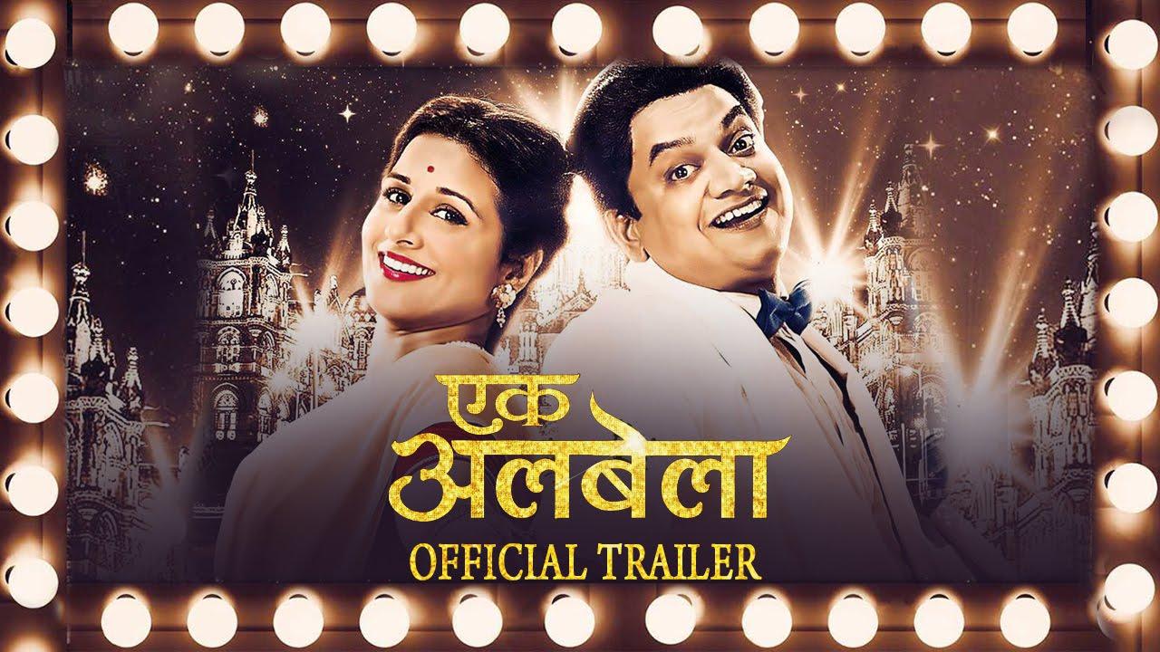 Ekk Albela Official Trailer - Latest Marathi Movies 2016 | Mangesh Desai, Vidya Balan