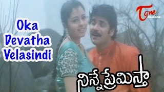 Ninne Premistha - Nagarjuna - Soundarya - Oka Devatha Velasindi