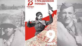 ФКП Аэропорты Красноярья 75 ая годовщина Победы в Великой Отечественной войне 1941–1945 годов