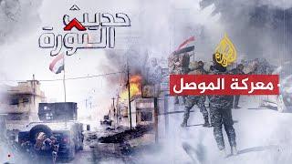 حديث الثورة - معركة الموصل.. من الحلفاء ومن الأعداء؟