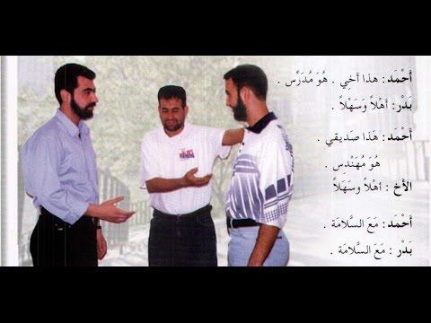 Смотреть Арабский в твоих руках 2 УРОК. 1 ТОМ.