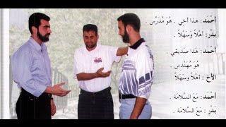 Арабский в твоих руках 2 УРОК. 1 ТОМ.