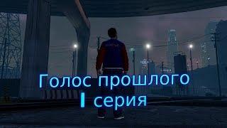 GTA V Фильм I Голос прошлого ( 1 серия )
