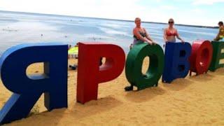 курорт Яровое июль 2021 Самое соленое озеро Стоит ли ехать Отдых за и против Жилье Пляж Еда Аквапарк