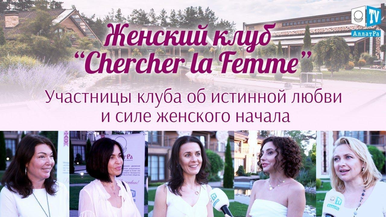 АллатРа ТВ в Женском клубе Chercher La Femme