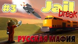 РОБЛОКС Jailbreak Русская Мафия #3 Крутой Папа останови поезд в Roblox